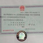 美国使馆公证认证,华盛顿DC大使馆公证认证