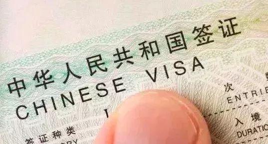 《华人回国养老需要那些手续?》
