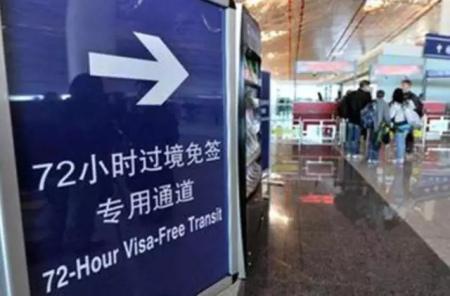 《中国过境免签,去中国怎么免签?》