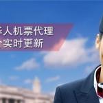 华人机票常见问题