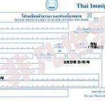 出境必备:31国54张出入境卡填写指引