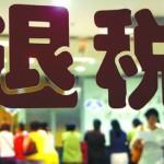 中国购物别忘记也可以退税