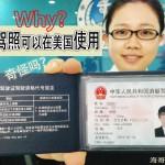 中国驾照在美国使用方法