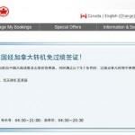 中国护照加拿大过境规定说明