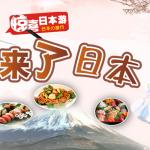 日本旅游,你可能遇见的日本导游