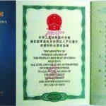 什么是旅行证?为什么会有旅行证?