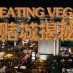 拉斯维加斯 – 华人在赌场的故事
