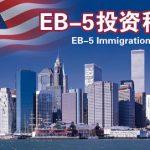 参议员为什么向美国参议院提案终止EB-5?
