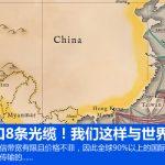 中国的海底光缆,中美海底光缆