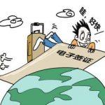 中国护照,哪些国家可以办理电子签证?