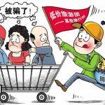 海外华人参加低价团,为什么找骗被人玩耍又愚弄!