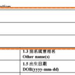 怎么填写中国签证申请表,2018年最新填写样本(申请不出错)