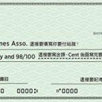 美国假支票,美国支票跳票,在美国怎么开支票?